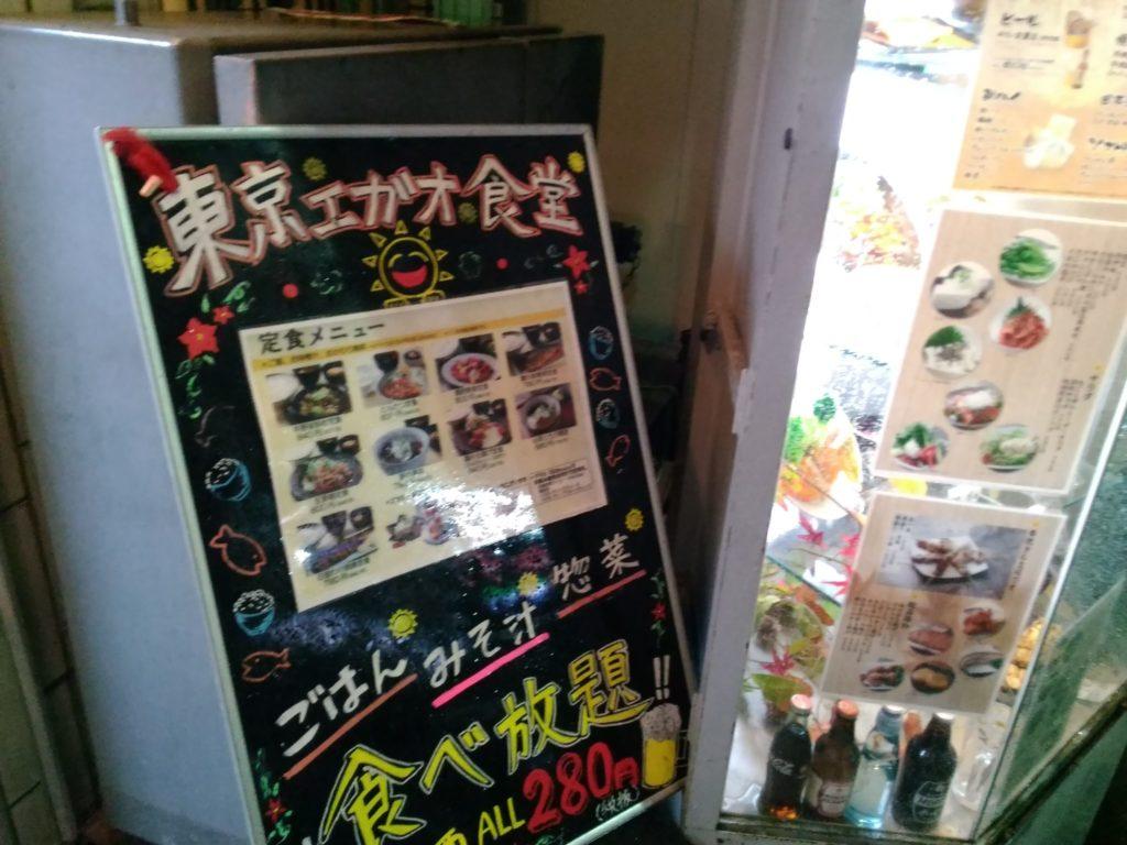 東京エガオ食堂の入口
