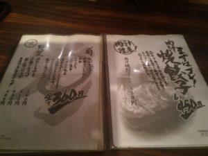 肉汁餃子製作所メニュー1