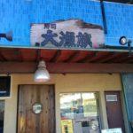 布田大漁旗入口写真