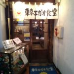 エガオ食堂