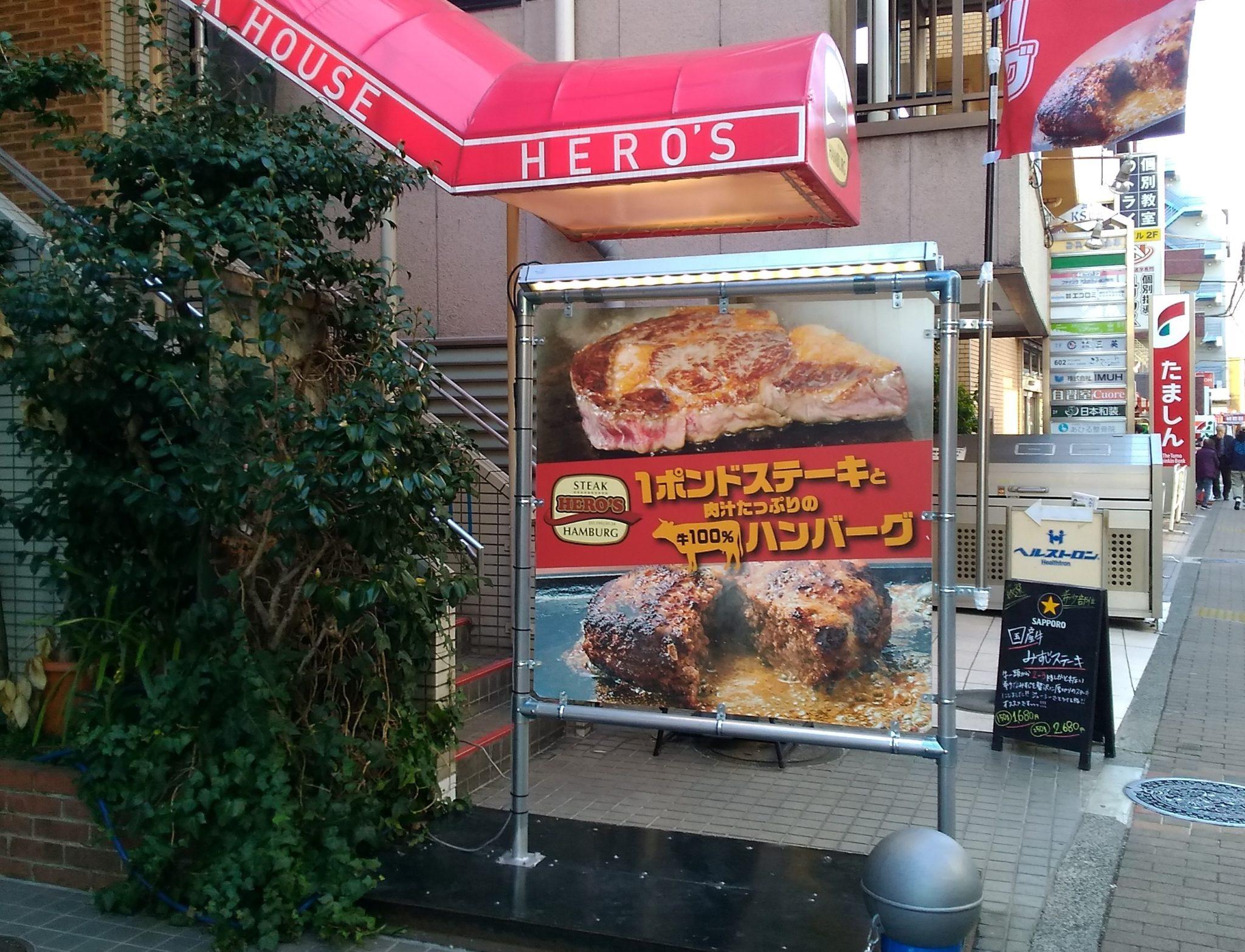 HERO'S (ヒーローズ)調布店入口